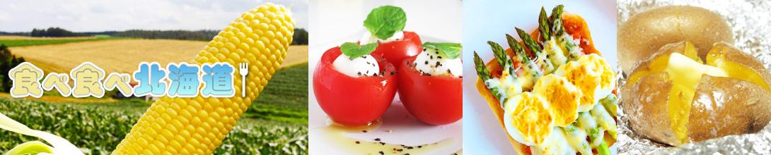 北海道グルメと料理レシピ|食べ食べ北海道!