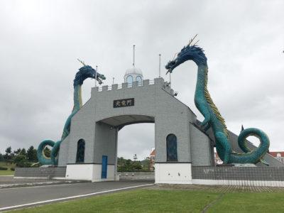 北竜町レストラン風車 道の駅