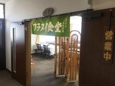 上富良野 フラヌイ温泉 フラヌイ食堂