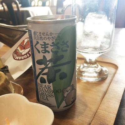 南富良野 なんぷてい くまささ茶