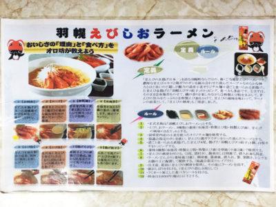 羽幌 一休食堂 メニュー