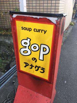 札幌 gopのアナグラ 看板