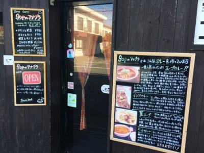 札幌 gopのアナグラ 外観