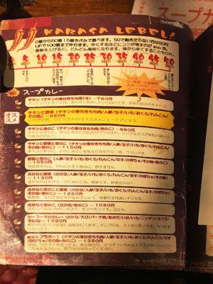 札幌 gopのアナグラ メニュー