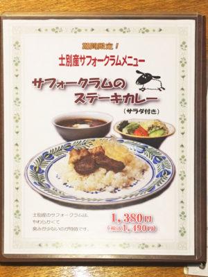 士別 福鶴亭 士別サフォークラムのステーキカレー