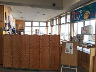 羽幌 浜のかあちゃん食堂
