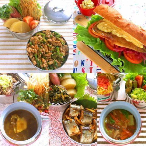今週のお弁当(10月29日〜11月2日)