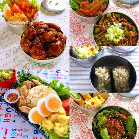 今週のお弁当(11月5日〜11月9日)