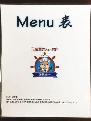 元海軍さんのお店 メニュー