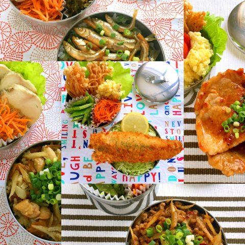 今週のお弁当(11月26日〜11月30日)