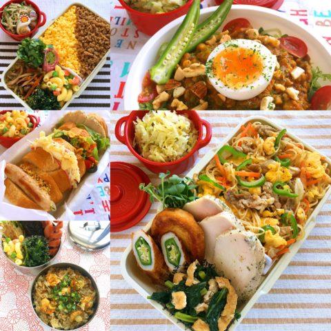 今週のお弁当(4月1日〜4月5日)