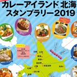 2019年概要発表! 北海道のご当地カレーを食べ尽くすスタンプラリー