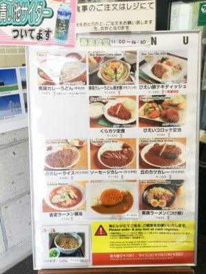 美瑛 道の駅 丘のくら 香麦食堂