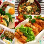 今週のお弁当(7月16日〜7月19日)