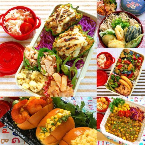 今週のお弁当(9月2日~9月6日)