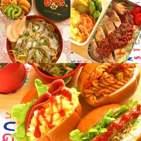 今週のお弁当(9月23日~9月25日)