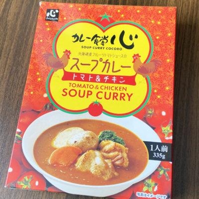 カレー食堂心スープカレー